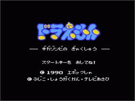 Title screen of Doraemon - Giga Zombie no Gyakushuu on the Nintendo NES.