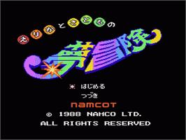 Title screen of Erika to Satoru no Yume Bouken on the Nintendo NES.