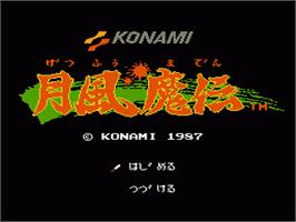 Title screen of Getsufuu Maden on the Nintendo NES.