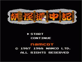 Title screen of Yokai Douchuuki on the Nintendo NES.