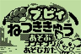 Title screen of Pichu Bros. Mini - Netsukikyuu on the Nintendo Pokemon Mini.