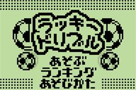 Title screen of Pokemon Party Mini - Ricochet Dribble on the Nintendo Pokemon Mini.