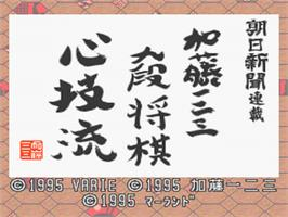 Title screen of Asahi Shinbun Rensai: Katou Hifumi Kudan Shougi: Shingiryuu on the Nintendo SNES.