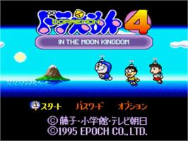 Title screen of Doraemon 4: Nobita to Tsuki no Oukoku on the Nintendo SNES.