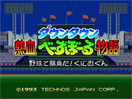 Title screen of Downtown Nekketsu Baseball Monogatari: Baseball de Shoufuda! Kunio-kun on the Nintendo SNES.