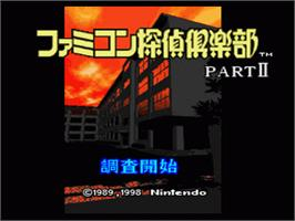 Title screen of Famicom Tantei Kurabu Part II: Ushiro ni Tatsu Shoujo on the Nintendo SNES.