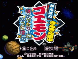 Title screen of Ganbare Goemon Kirakira Douchuu: Boku ga Dancer ni Natta Wake on the Nintendo SNES.