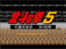 Title screen of Hokuto no Ken 5: Tenmaryuuseiden: Ai * Zesshou on the Nintendo SNES.