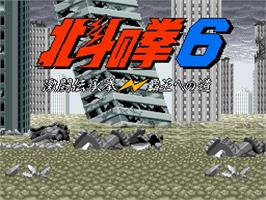Title screen of Hokuto no Ken 6: Gekitou Denshouken Haou e no Michi on the Nintendo SNES.