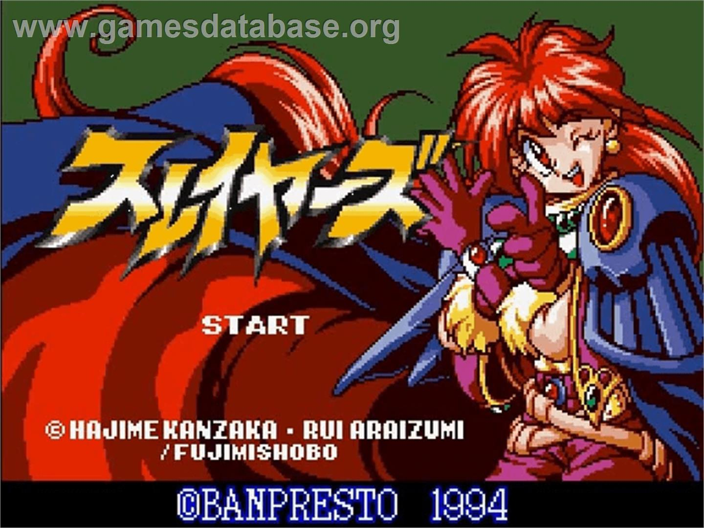 Slayers - Nintendo SNES - Artwork - Title Screen