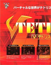 Advert for V-Tetris on the Nintendo Virtual Boy.