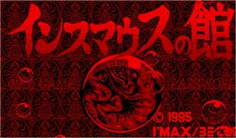 Title screen of Insmouse no Yakata on the Nintendo Virtual Boy.