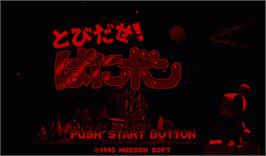 Title screen of Tobidase! Panibon on the Nintendo Virtual Boy.