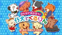 Title screen of Minna de Asobou - Koinu de Kururin on the Nintendo WiiWare.