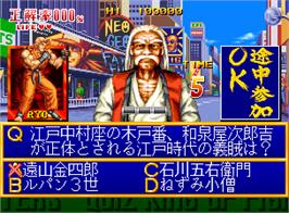 In game image of Quiz King of Fighters on the SNK Neo-Geo AES.