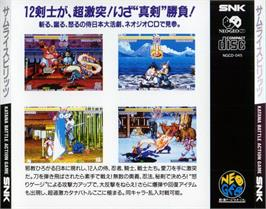 Box back cover for Samurai Shodown on the SNK Neo-Geo CD.