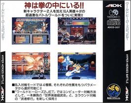 Box back cover for World Heroes 2 JET on the SNK Neo-Geo CD.