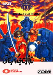 Advert for Sengoku on the SNK Neo-Geo MVS.