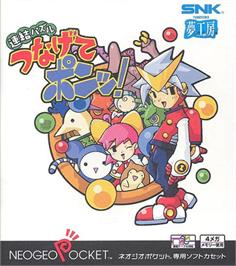 Box cover for Puzzle Link on the SNK Neo-Geo Pocket.