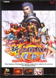 Advert for Knights of Valour - The Seven Spirits on the Arcade.
