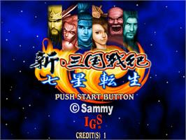 Title screen of Knights of Valour - The Seven Spirits on the Sammy Atomiswave.