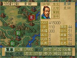 In game image of Romance of the Three Kingdoms IV: Wall of Fire on the Sega 32X.