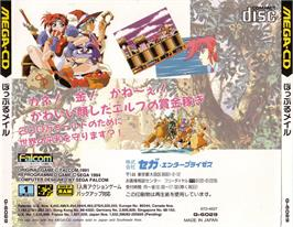 Box back cover for Popful Mail on the Sega CD.