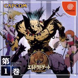 Box cover for Eldorado Gate Volume 1 on the Sega Dreamcast.