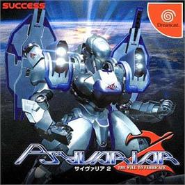 Box cover for Psyvariar 2: The Will to Fabricate on the Sega Dreamcast.