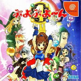 Box cover for Puyo Puyo~n on the Sega Dreamcast.
