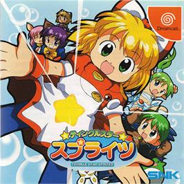 Box cover for Twinkle Star Sprites on the Sega Dreamcast.
