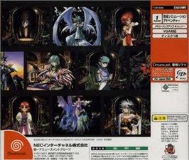 Box back cover for Mercurius Pretty: End of the Century on the Sega Dreamcast.