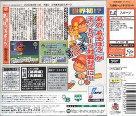 Box back cover for Pro Yakyuu Team de Asobou Net! on the Sega Dreamcast.
