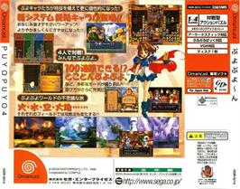 Box back cover for Puyo Puyo~n on the Sega Dreamcast.