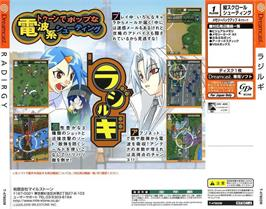 Box back cover for Radirgy on the Sega Dreamcast.