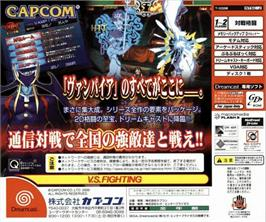 Box back cover for Vampire Chronicle For Matching Service on the Sega Dreamcast.