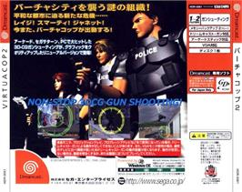 Box back cover for Virtua Cop 2 on the Sega Dreamcast.