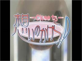 Title screen of Close To: Inori no Oka on the Sega Dreamcast.
