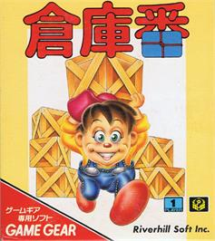 Box cover for Boxxle on the Sega Game Gear.