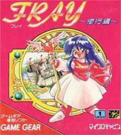 Box cover for Fray: Shugyou Hen on the Sega Game Gear.
