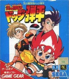 Box cover for Honoo no Doukyuuji: Dodge Danpei on the Sega Game Gear.