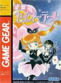 Box cover for Kaitou Saint Tail on the Sega Game Gear.