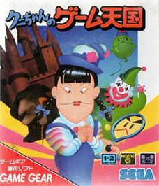 Box cover for Kuni-chan no Game Tengoku on the Sega Game Gear.