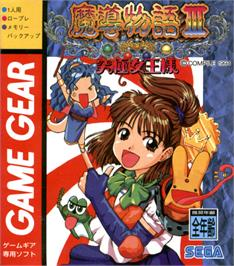 Box cover for Madou Monogatari III: Kyuukyoku Joou-sama on the Sega Game Gear.