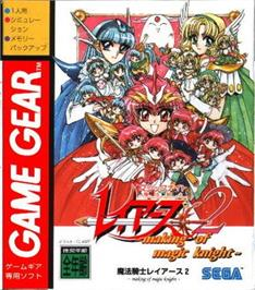 Box cover for Magic Knight Rayearth 2: Making of Magic Knight on the Sega Game Gear.