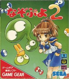 Box cover for Nazo Puyo 2 on the Sega Game Gear.
