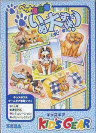 Box cover for Pet Club Inu Daisuki on the Sega Game Gear.