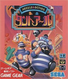 Box cover for Puzzle & Action: Tanto-R on the Sega Game Gear.