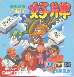 Box cover for Taisen Mahjong HaoPai on the Sega Game Gear.