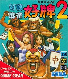 Box cover for Taisen Mahjong HaoPai 2 on the Sega Game Gear.